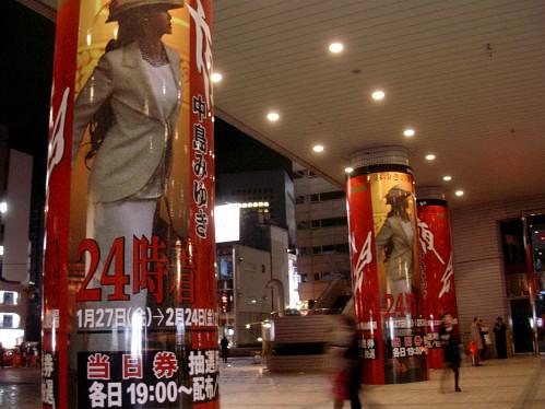 青山劇場エントランス